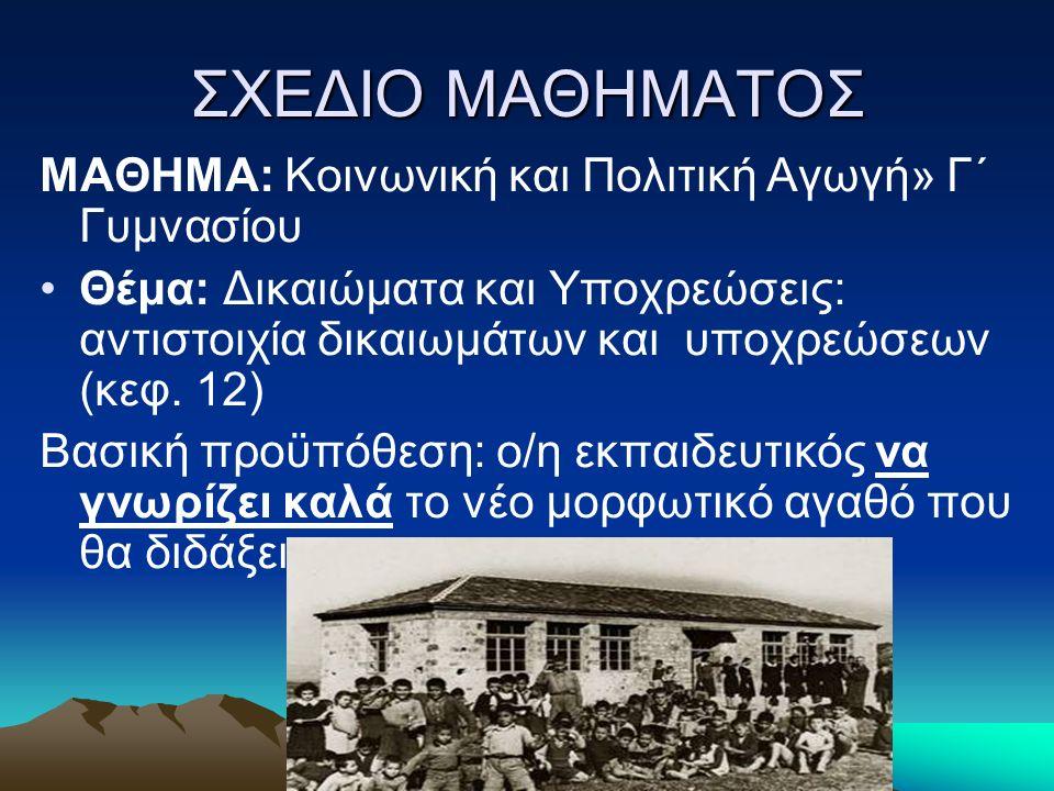 ΣΧΕΔΙΟ ΜΑΘΗΜΑΤΟΣ ΜΑΘΗΜΑ: Κοινωνική και Πολιτική Αγωγή» Γ΄ Γυμνασίου Θέμα: Δικαιώματα και Υποχρεώσεις: αντιστοιχία δικαιωμάτων και υποχρεώσεων (κεφ. 12
