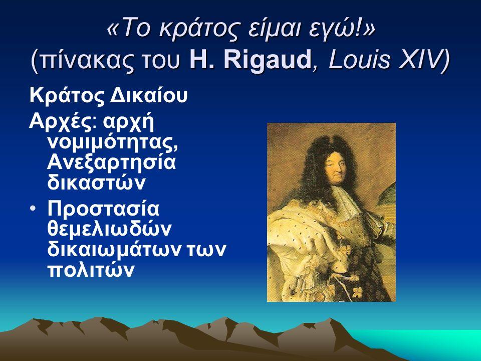 «To κράτος είμαι εγώ!» (πίνακας του Η. Rigaud, Louis XIV) Κράτος Δικαίου Αρχές: αρχή νομιμότητας, Ανεξαρτησία δικαστών Προστασία θεμελιωδών δικαιωμάτω