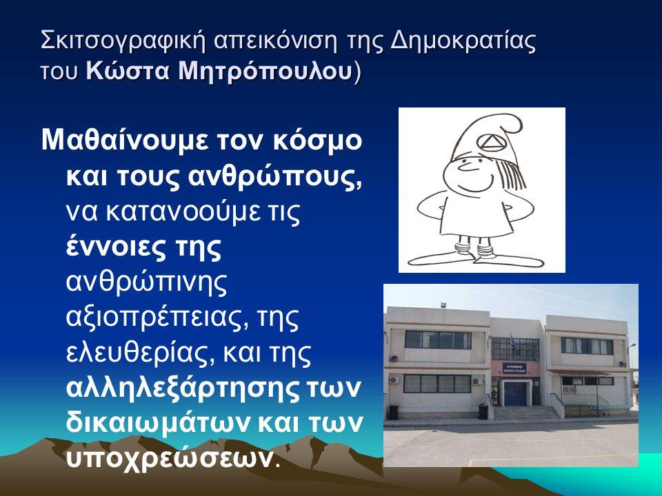 Σκιτσογραφική απεικόνιση της Δημοκρατίας του Κώστα Μητρόπουλου) Μαθαίνουμε τον κόσμο και τους ανθρώπους, να κατανοούμε τις έννοιες της ανθρώπινης αξιο