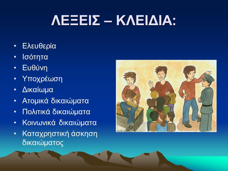 Με έμβλημα την πεταλούδα και σύνθημα «Οι μαθητές ερευνούν, οι δήμοι ενημερώνονται, η κοινωνία ευαισθητοποιείται», πραγματοποιήθηκε από το 2006 - 07 η εκστρατεία ευαισθητοποίησης των εφήβων 28 πόλεων για το περιβάλλον, με τίτλο «Οικολογική μετακίνηση», υπό την αιγίδα του ΥΠ.Ε.Π.Θ.