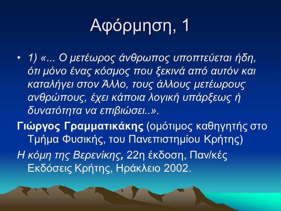 Αφόρμηση, 1 1) «... Ο μετέωρος άνθρωπος υποπτεύεται ήδη, ότι μόνο ένας κόσμος που ξεκινά από αυτόν και καταλήγει στον Άλλο, τους άλλους μετέωρους ανθρ