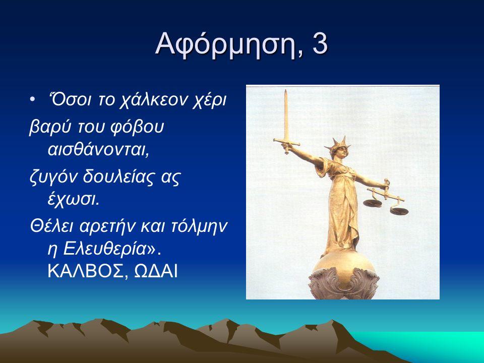 καταχρηστική άσκηση δικαιώματος Το Σύνταγμα, επίσης, ορίζει ότι «η καταχρηστική άσκηση δικαιώματος δεν επιτρέπεται».