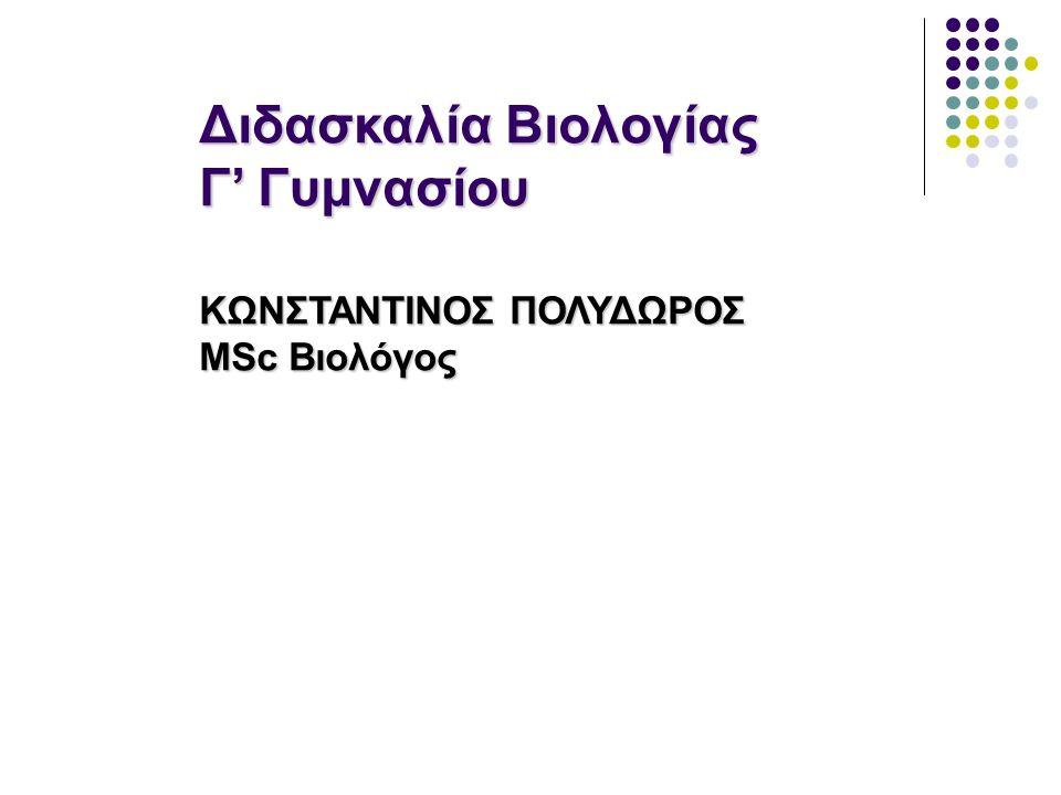 Διδασκαλία Βιολογίας Γ' Γυμνασίου ΚΩΝΣΤΑΝΤΙΝΟΣ ΠΟΛΥΔΩΡΟΣ MSc Βιολόγος