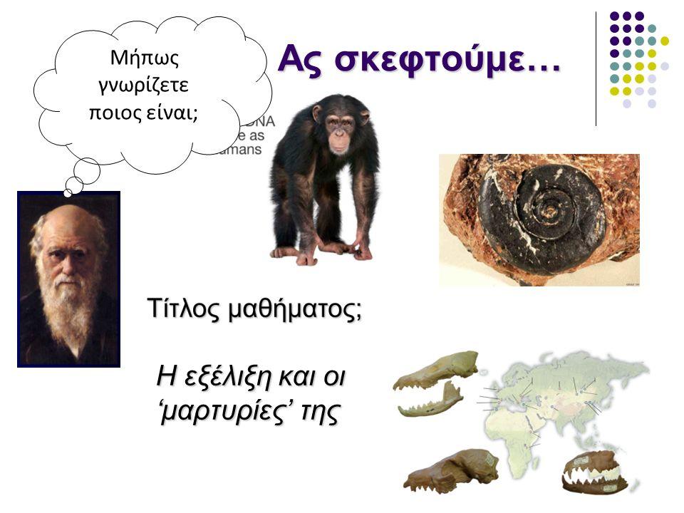 Ας συζητήσουμε…  Η εξέλιξη αυτή θα συνέβαινε ούτως ή άλλως ή ήταν συνάρτηση των τοπικών συνθηκών που επικράτησαν σε μια δεδομένη χρονική περίοδο;  Η διαδικασία με την οποία οι οργανισμοί που είναι περισσότερο ……………..…… στο περιβάλλον τους επιβιώνουν και αναπαράγονται …………………….