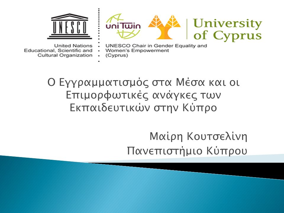 Ο Εγγραμματισμός στα Μέσα και οι Επιμορφωτικές ανάγκες των Εκπαιδευτικών στην Κύπρο Μαίρη Κουτσελίνη Πανεπιστήμιο Κύπρου