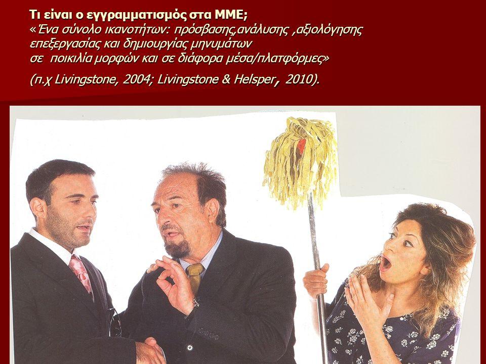 Τι είναι ο εγγραμματισμός στα ΜΜΕ; «Ένα σύνολο ικανοτήτων: πρόσβασης,ανάλυσης,αξιολόγησης επεξεργασίας και δημιουργίας μηνυμάτων σε ποικιλία μορφών και σε διάφορα μέσα/πλατφόρμες» (π.χ Livingstone, 2004; Livingstone & Helsper, 2010).