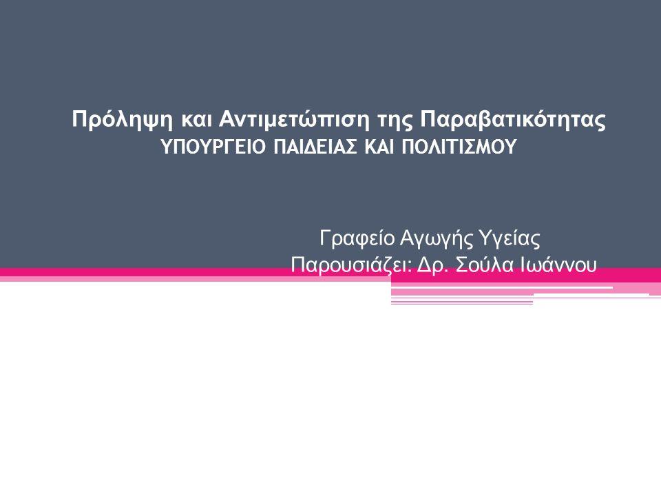 Στα πλαίσια εφαρμογής αυτής της στρατηγικής του ΥΠΠ, έχει ζητηθεί με ΕΓΚΥΚΛΙΟ (αρ.1922 για τη Δημοτική, αρ.4124 για τη Μέση Γενική και αρ.286 για τη Μέση Τεχνική Επαγγελματική Εκπαίδευση) όπως όλες οι σχολικές μονάδες αναπτύξουν και εφαρμόσουν σχέδιο δράσης αγωγής υγείας και πρόληψης της παραβατικότητας.