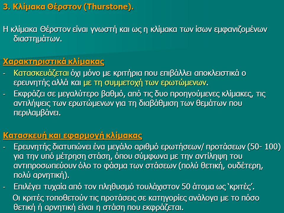 3. Κλίμακα Θέρστον (Thurstone). Η κλίμακα Θέρστον είναι γνωστή και ως η κλίμακα των ίσων εμφανιζομένων διαστημάτων. Χαρακτηριστικά κλίμακας - Κατασκευ