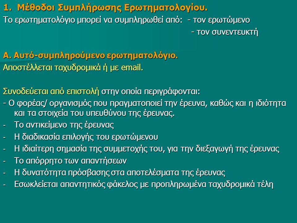 1. Μέθοδοι Συμπλήρωσης Ερωτηματολογίου.