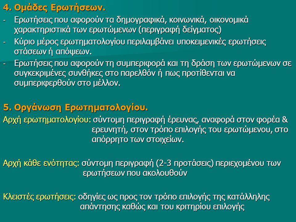 4. Ομάδες Ερωτήσεων. - Ερωτήσεις που αφορούν τα δημογραφικά, κοινωνικά, οικονομικά χαρακτηριστικά των ερωτώμενων (περιγραφή δείγματος) - Κύριο μέρος ε