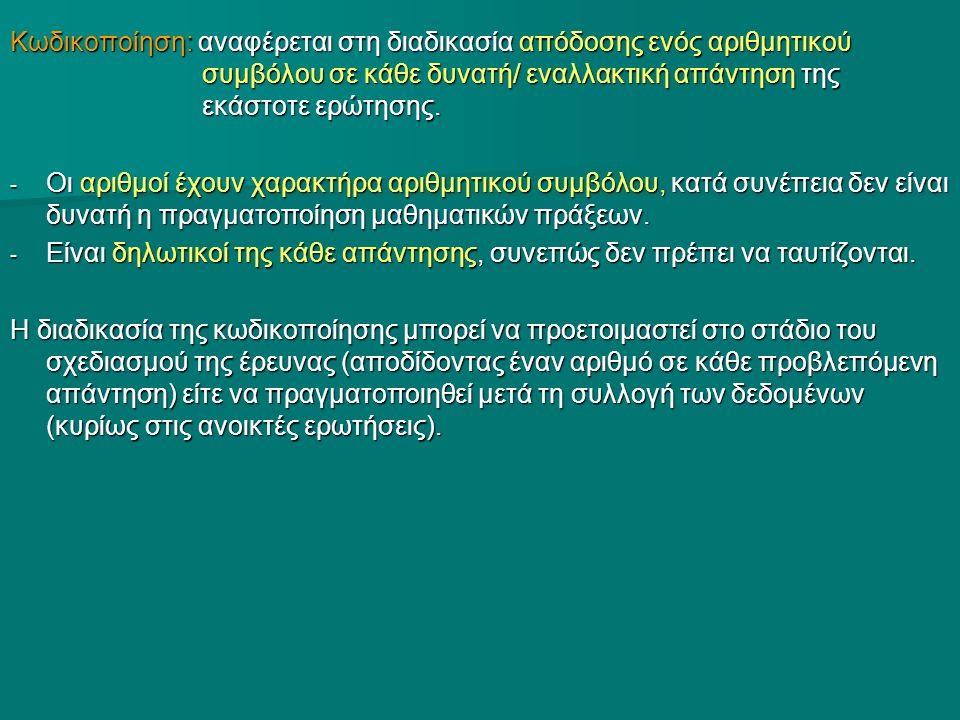 Κωδικοποίηση: αναφέρεται στη διαδικασία απόδοσης ενός αριθμητικού συμβόλου σε κάθε δυνατή/ εναλλακτική απάντηση της εκάστοτε ερώτησης.