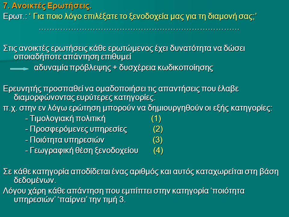 7. Ανοικτές Ερωτήσεις.