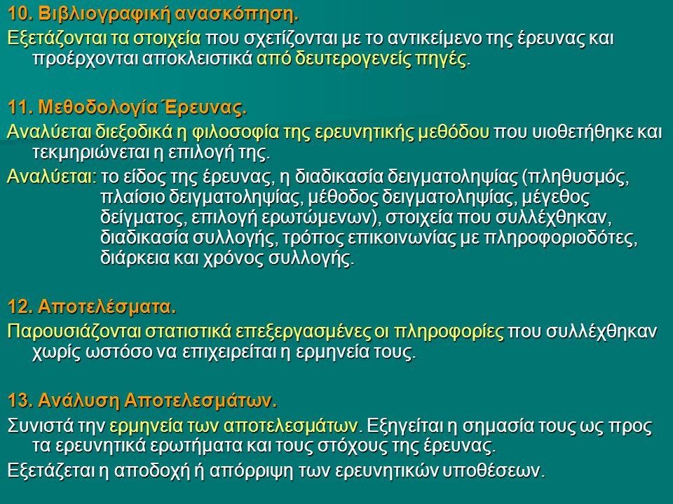 10. Βιβλιογραφική ανασκόπηση. Εξετάζονται τα στοιχεία που σχετίζονται με το αντικείμενο της έρευνας και προέρχονται αποκλειστικά από δευτερογενείς πηγ