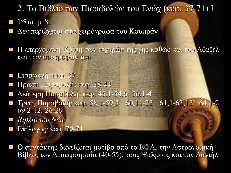 2. Το Βιβλίο των Παραβολών του Ενώχ (κεφ. 37-71) Ι 1ος αι.
