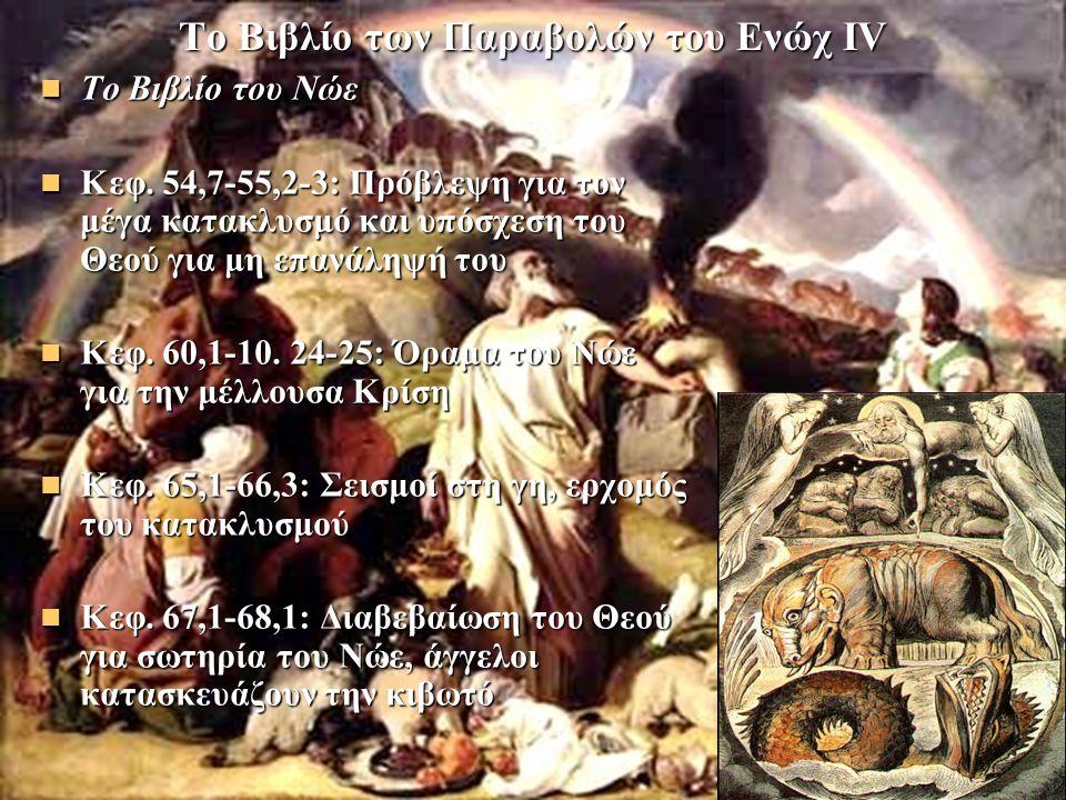 Το Βιβλίο των Παραβολών του Ενώχ IV Το Βιβλίο του Νώε Το Βιβλίο του Νώε Κεφ.