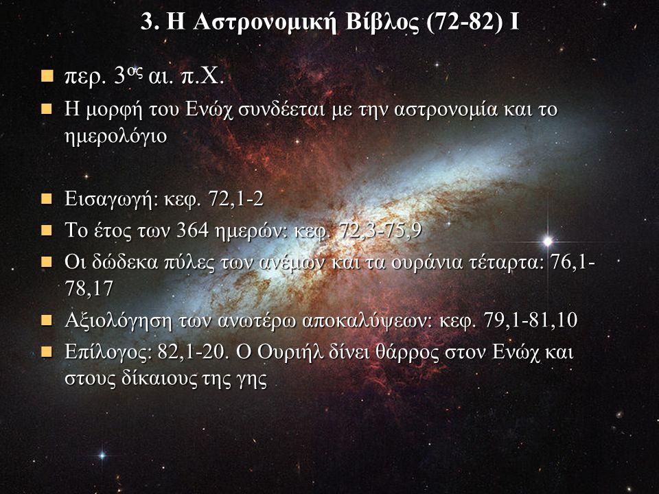 3. Η Αστρονομική Βίβλος (72-82) Ι περ. 3 ος αι. π.Χ.