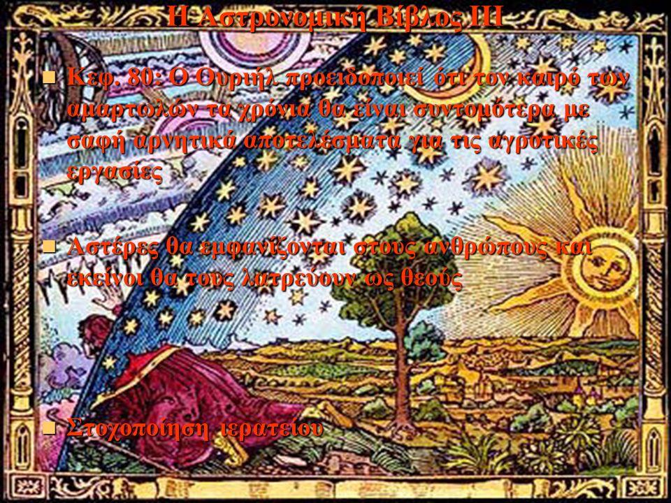 Η Αστρονομική Βίβλος ΙΙΙ Κεφ.
