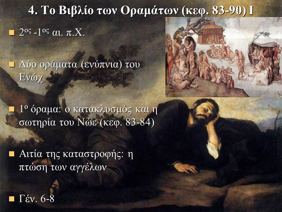 4. Το Βιβλίο των Οραμάτων (κεφ. 83-90) Ι 2 ος -1 ος αι.
