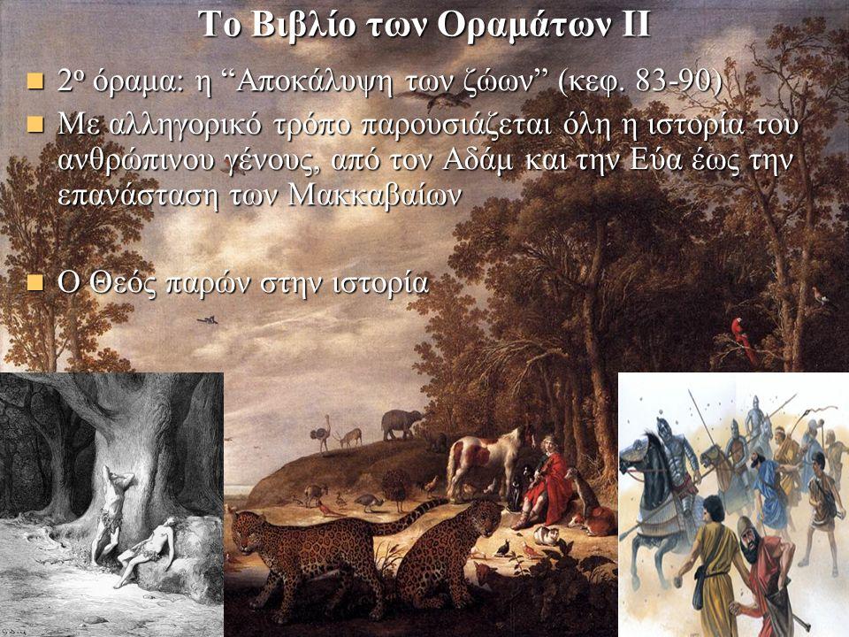 Το Βιβλίο των Οραμάτων ΙΙ 2 ο όραμα: η Αποκάλυψη των ζώων (κεφ.