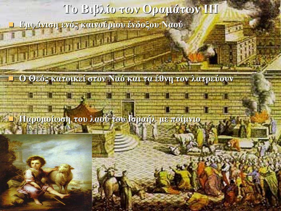 Το Βιβλίο των Οραμάτων ΙΙΙ Εμφάνιση ενός καινούριου ένδοξου Ναού Ο Θεός κατοικεί στον Ναό και τα έθνη τον λατρεύουν Παρομοίωση του λαού του Ισραήλ με ποίμνιο