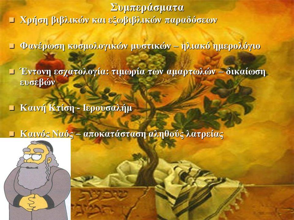 Συμπεράσματα Χρήση βιβλικών και εξωβιβλικών παραδόσεων Φανέρωση κοσμολογικών μυστικών – ηλιακό ημερολόγιο Έντονη εσχατολογία: τιμωρία των αμαρτωλών – δικαίωση ευσεβών Καινή Κτίση - Ιερουσαλήμ Καινός Ναός – αποκατάσταση αληθούς λατρείας