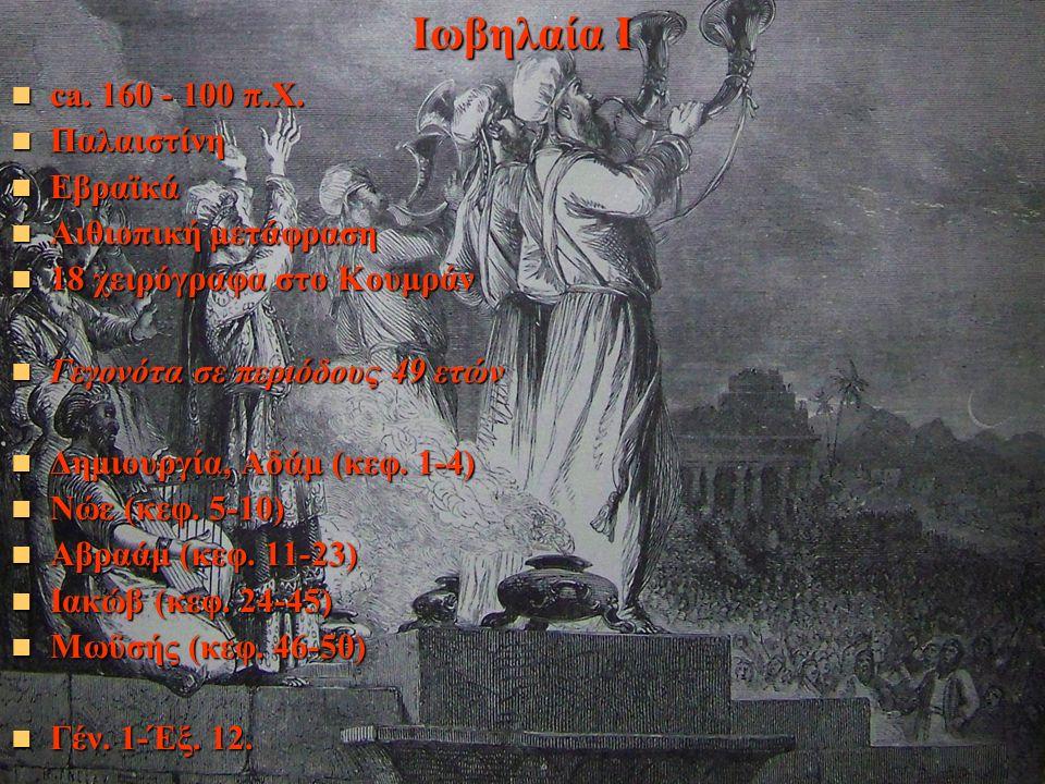 Ιωβηλαία Ι ca. 160 - 100 π.Χ. ca. 160 - 100 π.Χ.