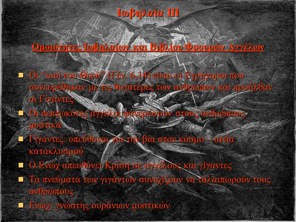 Ιωβηλαία ΙΙΙ Ομοιότητες Ιωβηλαίων και Βιβλίου Φρουρών Αγγέλων Οι υιοί του Θεού (Γέν.
