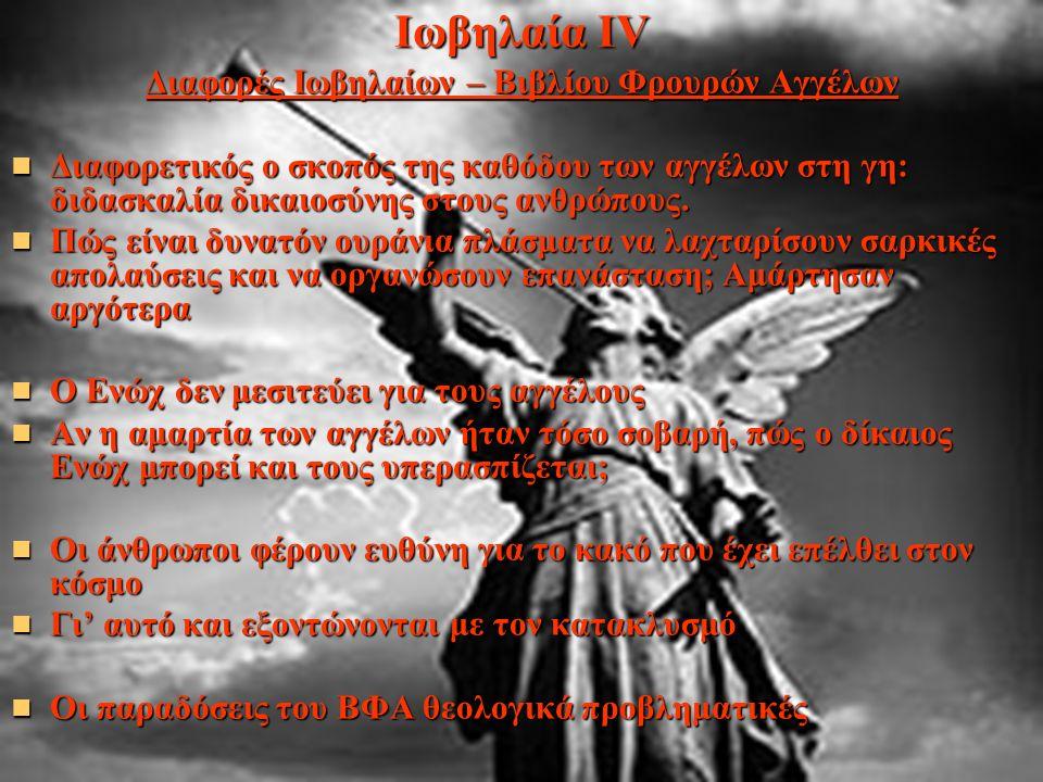 Ιωβηλαία ΙV Διαφορές Ιωβηλαίων – Βιβλίου Φρουρών Αγγέλων Διαφορετικός ο σκοπός της καθόδου των αγγέλων στη γη: διδασκαλία δικαιοσύνης στους ανθρώπους.