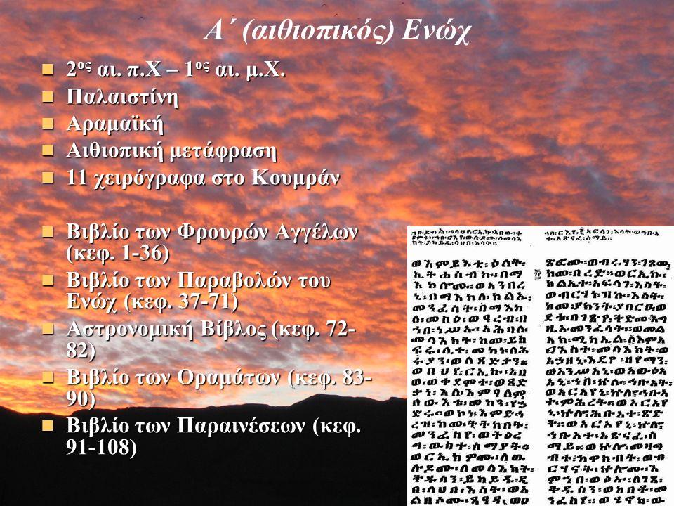 Α΄ (αιθιοπικός) Ενώχ 2 ος αι. π.Χ – 1 ος αι. μ.Χ.