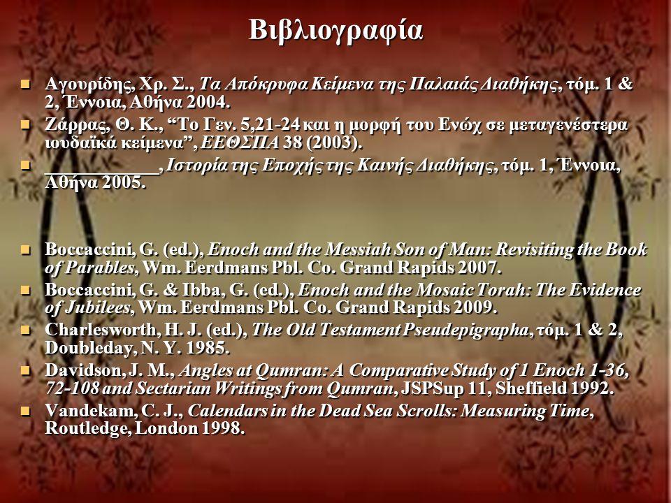 Βιβλιογραφία Αγουρίδης, Χρ. Σ., Τα Απόκρυφα Κείμενα της Παλαιάς Διαθήκης, τόμ.