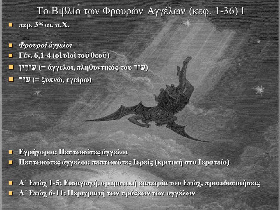 Το Βιβλίο των Φρουρών Αγγέλων (κεφ. 1-36) Ι περ. 3 ος αι.