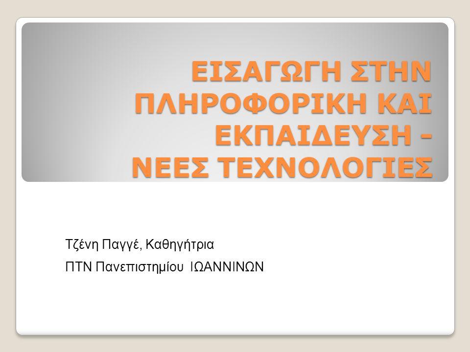 Ειδικότερα στον τομέα των  οικονομικών/ εμπορίου  πελατών/χρηστών  μεταφορών  επικοινωνιών