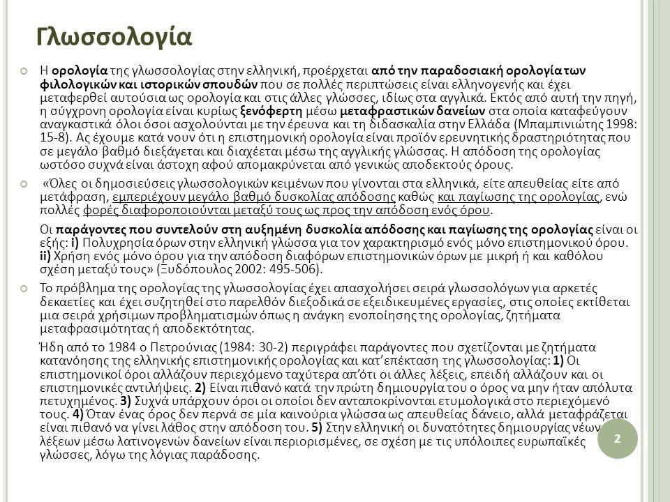 Γλωσσολογία Η ορολογία της γλωσσολογίας στην ελληνική, προέρχεται από την παραδοσιακή ορολογία των φιλολογικών και ιστορικών σπουδών που σε πολλές περιπτώσεις είναι ελληνογενής και έχει μεταφερθεί αυτούσια ως ορολογία και στις άλλες γλώσσες, ιδίως στα αγγλικά.