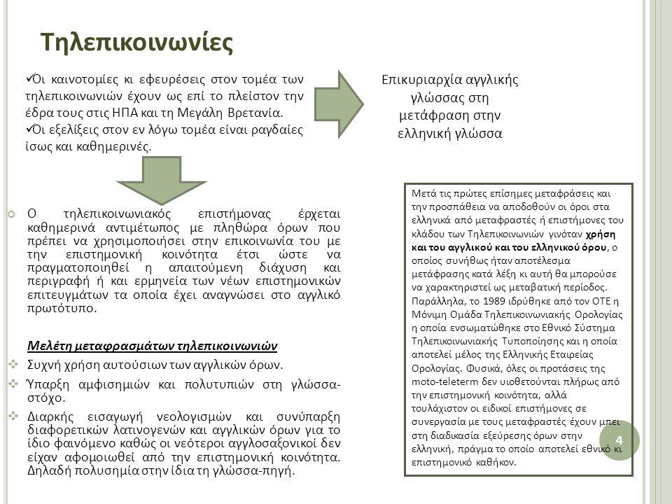 Έρευνα με ερωτηματολόγιο Καθώς η προηγούμενη έρευνα με ερωτηματολόγια (Χρηστίδου 2007 και 2008) σε τηλεπικοινωνιακούς επιστήμονες μας έδειξε ποιες είναι οι στάσεις τους απέναντι στη χρήση της ελληνικής γλώσσας έναντι της αγγλικής και καθότι χρειάζεται να περάσει τουλάχιστον μία δεκαετία για να υπάρξει κάποια αλλαγή σε αυτές τις στάσεις, δεν επανεξετάζουμε, προς το παρόν, τις στάσεις των τηλεπικοινωνιακών επιστημόνων με νέα ερωτηματολόγια.