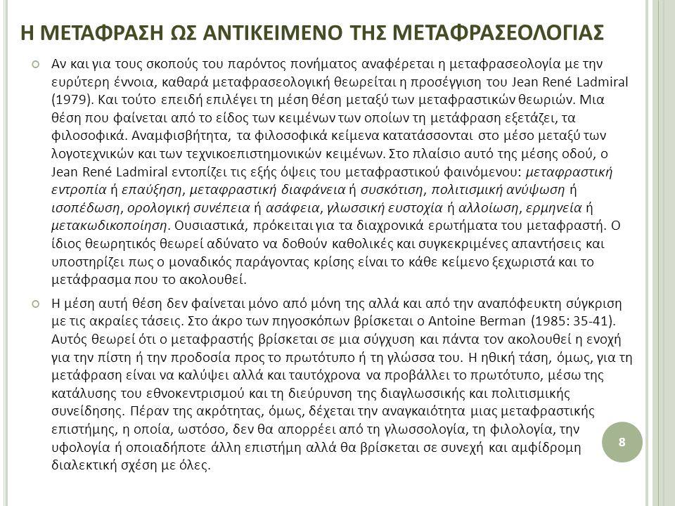 Η ΜΕΤΑΦΡΑΣΗ ΩΣ ΑΝΤΙΚΕΙΜΕΝΟ ΤΗΣ ΜΕΤΑΦΡΑΣΕΟΛΟΓΙΑΣ Αν και για τους σκοπούς του παρόντος πονήματος αναφέρεται η μεταφρασεολογία με την ευρύτερη έννοια, καθαρά μεταφρασεολογική θεωρείται η προσέγγιση του Jean René Ladmiral (1979).