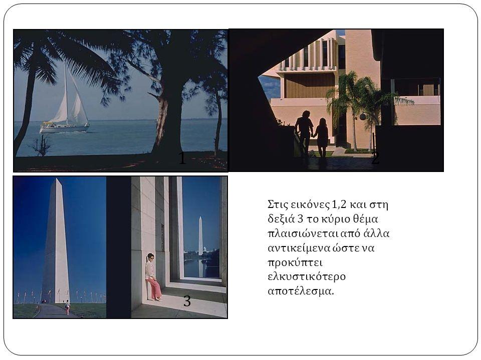 12 3 Στις εικόνες 1,2 και στη δεξιά 3 το κύριο θέμα πλαισιώνεται από άλλα αντικείμενα ώστε να προκύπτει ελκυστικότερο αποτέλεσμα.