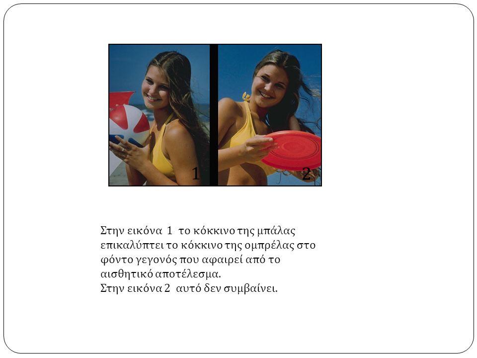 Στην εικόνα 1 το κόκκινο της μπάλας επικαλύπτει το κόκκινο της ομπρέλας στο φόντο γεγονός που αφαιρεί από το αισθητικό αποτέλεσμα.