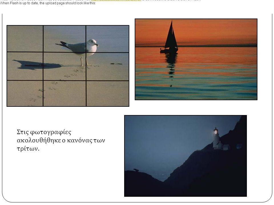 Ακολουθήθηκε και σε αυτές τις φωτογραφίες ο κανόνας των τρίτων