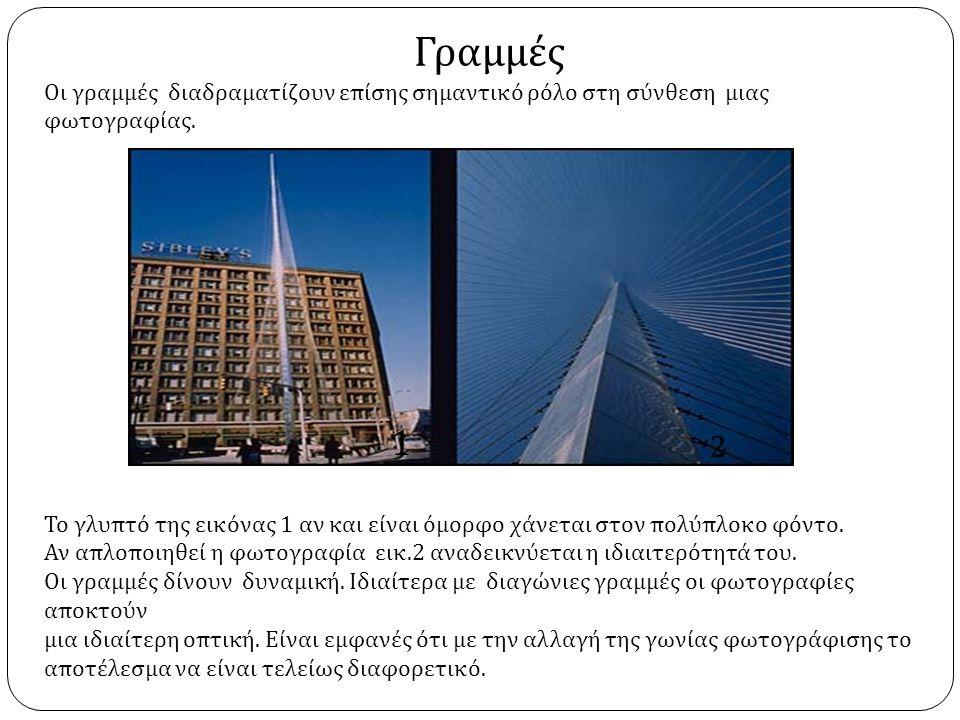 Γραμμές Οι γραμμές διαδραματίζουν επίσης σημαντικό ρόλο στη σύνθεση μιας φωτογραφίας.