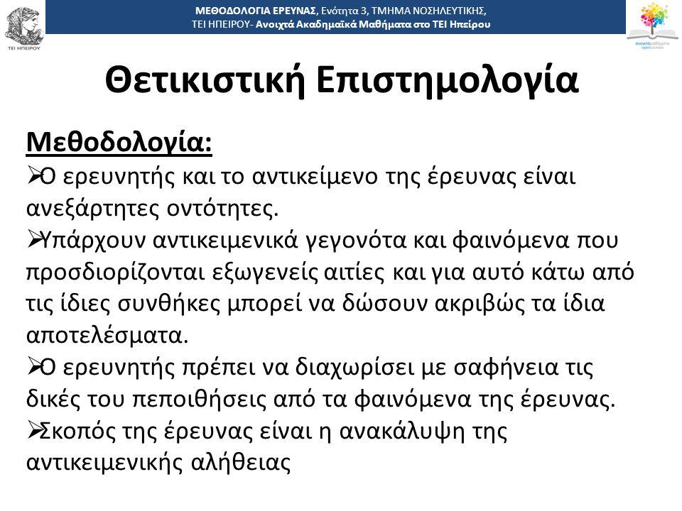 1313 -,, ΤΕΙ ΗΠΕΙΡΟΥ - Ανοιχτά Ακαδημαϊκά Μαθήματα στο ΤΕΙ Ηπείρου Θετικιστική Επιστημολογία ΜΕΘΟΔΟΛΟΓΙΑ ΕΡΕΥΝΑΣ, Ενότητα 3, ΤΜΗΜΑ ΝΟΣΗΛΕΥΤΙΚΗΣ, ΤΕΙ ΗΠΕΙΡΟΥ- Ανοιχτά Ακαδημαϊκά Μαθήματα στο ΤΕΙ Ηπείρου Μεθοδολογία:  Ο ερευνητής και το αντικείμενο της έρευνας είναι ανεξάρτητες οντότητες.