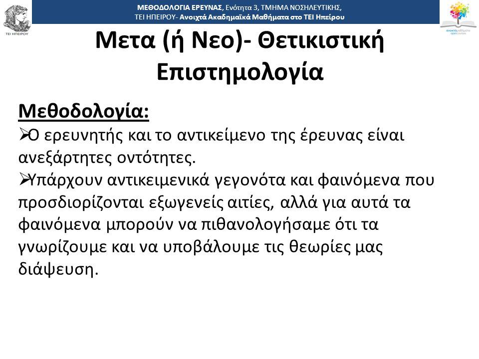 1616 -,, ΤΕΙ ΗΠΕΙΡΟΥ - Ανοιχτά Ακαδημαϊκά Μαθήματα στο ΤΕΙ Ηπείρου Μετα (ή Νεο)- Θετικιστική Επιστημολογία ΜΕΘΟΔΟΛΟΓΙΑ ΕΡΕΥΝΑΣ, Ενότητα 3, ΤΜΗΜΑ ΝΟΣΗΛΕΥΤΙΚΗΣ, ΤΕΙ ΗΠΕΙΡΟΥ- Ανοιχτά Ακαδημαϊκά Μαθήματα στο ΤΕΙ Ηπείρου Μεθοδολογία:  Ο ερευνητής και το αντικείμενο της έρευνας είναι ανεξάρτητες οντότητες.