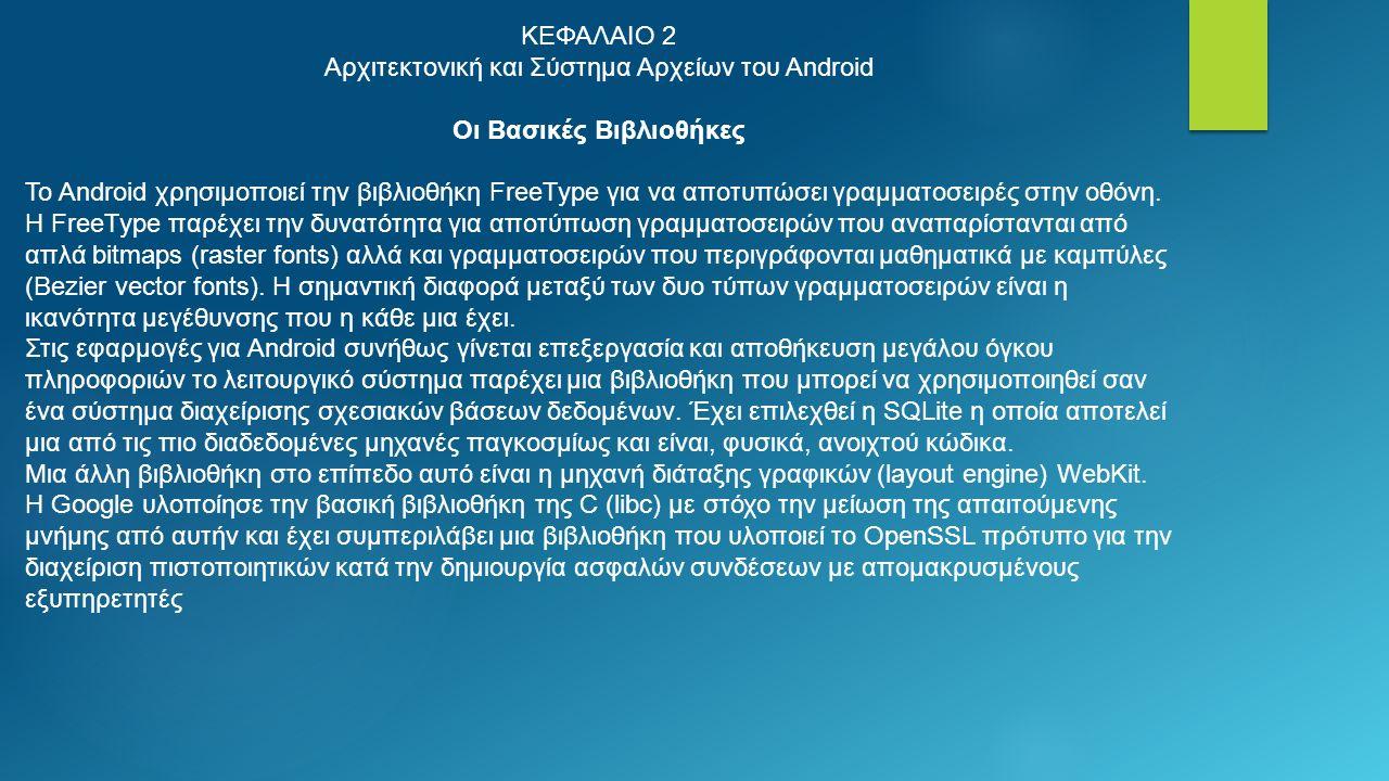 ΚΕΦΑΛΑΙΟ 2 Αρχιτεκτονική και Σύστημα Αρχείων του Android Οι Βασικές Βιβλιοθήκες Το Android χρησιμοποιεί την βιβλιοθήκη FreeType για να αποτυπώσει γραμματοσειρές στην οθόνη.