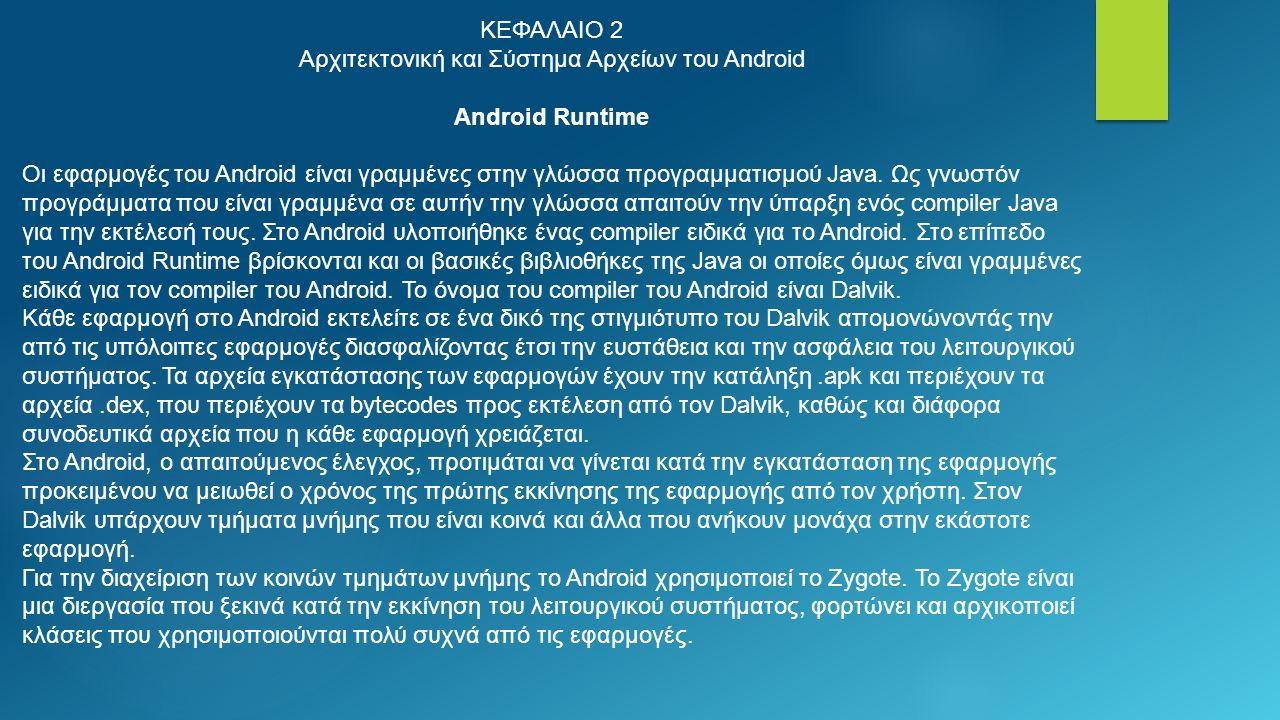 ΚΕΦΑΛΑΙΟ 2 Αρχιτεκτονική και Σύστημα Αρχείων του Android Android Runtime Οι εφαρμογές του Android είναι γραμμένες στην γλώσσα προγραμματισμού Java.