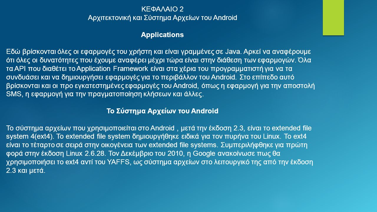 ΚΕΦΑΛΑΙΟ 2 Αρχιτεκτονική και Σύστημα Αρχείων του Android Applications Εδώ βρίσκονται όλες οι εφαρμογές του χρήστη και είναι γραμμένες σε Java.