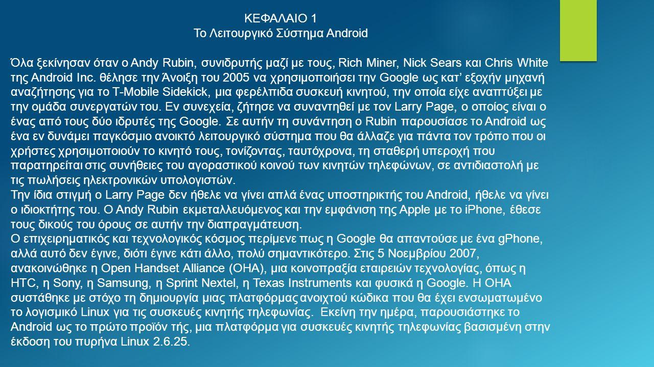 ΚΕΦΑΛΑΙΟ 1 Το Λειτουργικό Σύστημα Android Εταιρίες κοινοπραξίας OHA