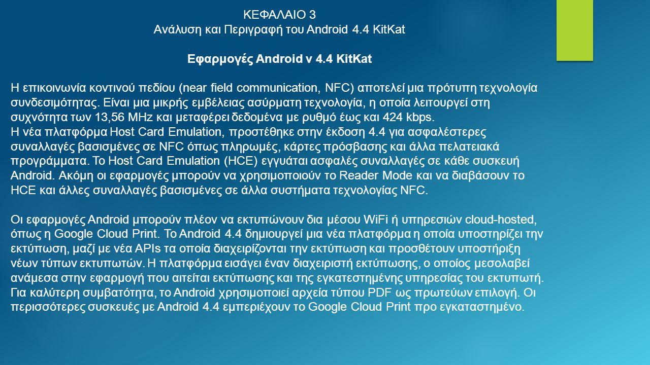 ΚΕΦΑΛΑΙΟ 3 Ανάλυση και Περιγραφή του Android 4.4 KitKat Εφαρμογές Android v 4.4 KitKat Η επικοινωνία κοντινού πεδίου (near field communication, NFC) αποτελεί μια πρότυπη τεχνολογία συνδεσιμότητας.