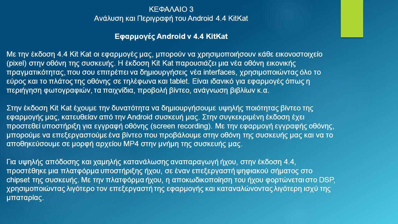 ΚΕΦΑΛΑΙΟ 3 Ανάλυση και Περιγραφή του Android 4.4 KitKat Εφαρμογές Android v 4.4 KitKat Με την έκδοση 4.4 Kit Kat οι εφαρμογές μας, μπορούν να χρησιμοποιήσουν κάθε εικονοστοιχείο (pixel) στην οθόνη της συσκευής.