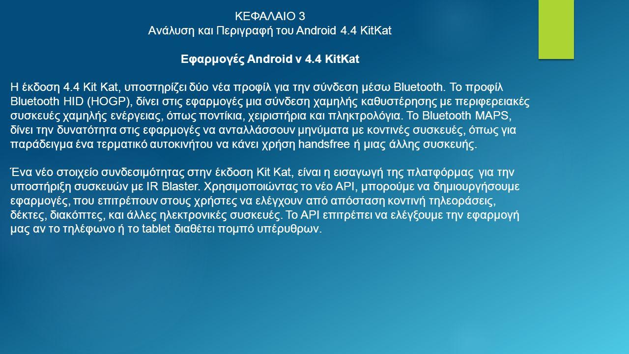 ΚΕΦΑΛΑΙΟ 3 Ανάλυση και Περιγραφή του Android 4.4 KitKat Εφαρμογές Android v 4.4 KitKat Η έκδοση 4.4 Kit Kat, υποστηρίζει δύο νέα προφίλ για την σύνδεση μέσω Bluetooth.