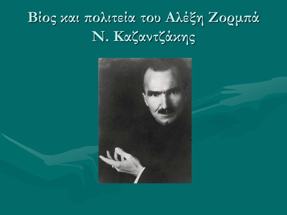 Βίος και πολιτεία του Αλέξη Ζορμπά Ν. Καζαντζάκης