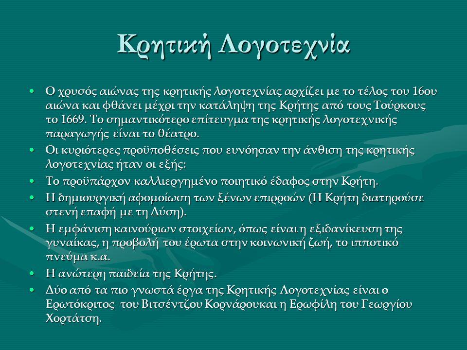 Κρητική Λογοτεχνία Ο χρυσός αιώνας της κρητικής λογοτεχνίας αρχίζει με το τέλος του 16ου αιώνα και φθάνει μέχρι την κατάληψη της Κρήτης από τους Τούρκους το 1669.